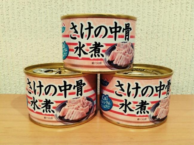 鮭の中骨水煮の缶詰はダイエッターにおすすめ! | デブ革命